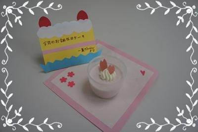 4月のケーキ2