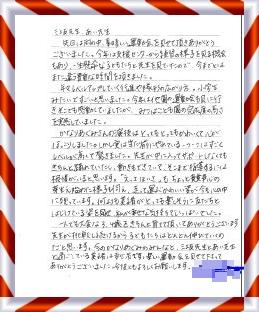 山本さん手紙 編集