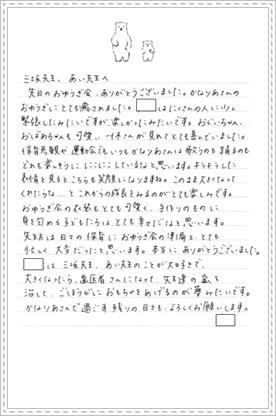 宮本ママ手紙 kai