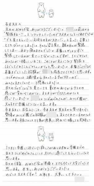 宮本ママ手紙2 改!