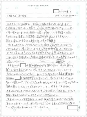 美緒ちゃんママ手紙 改