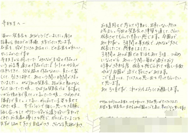 水間ママ手紙 改 2